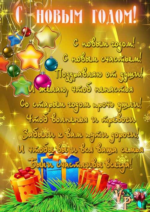 Новогоднее поздравление на 2013 год