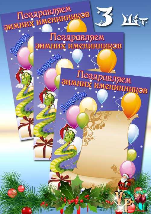 Поздравления по временам года для детей 5
