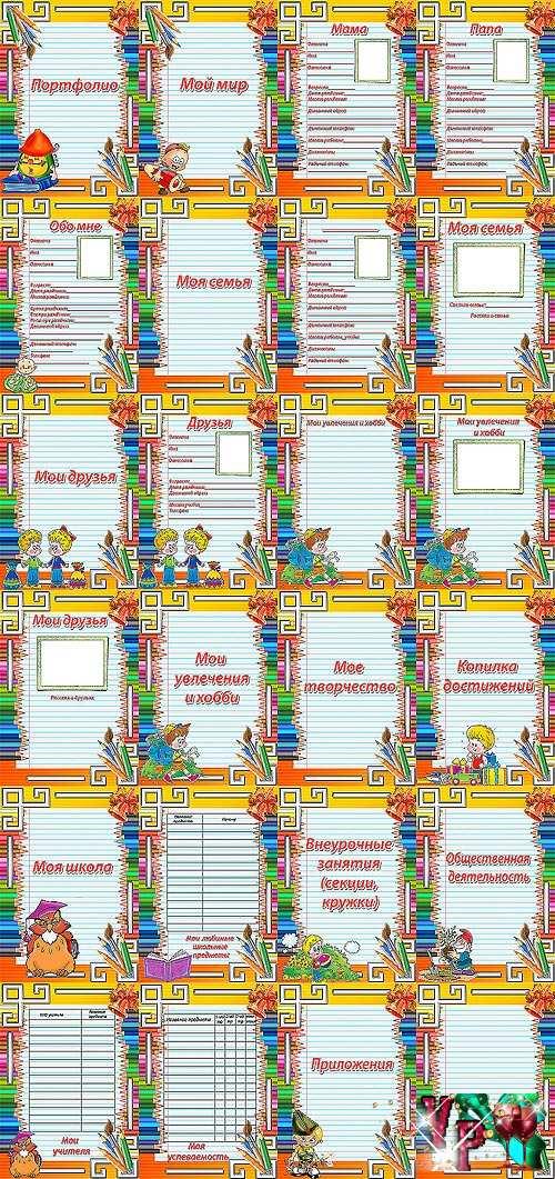 Портфолио школьника – цветные