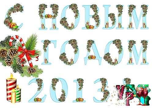 Гирлянда с новым годом своими руками из