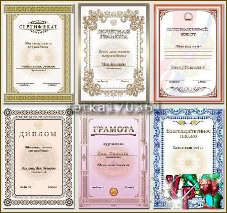 Поздравительные документы - Благодарность, похвальный лист, сертификат, диплом, почётная грамота