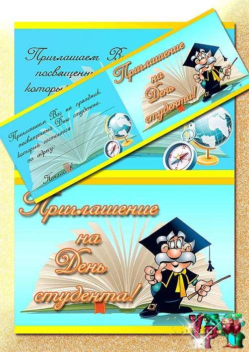 Приглашения на обучение Студенту