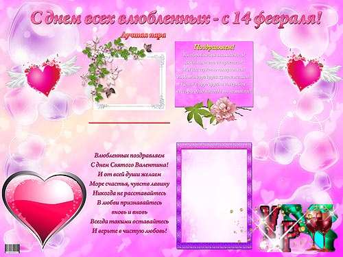 газета ко дню святого валентина: