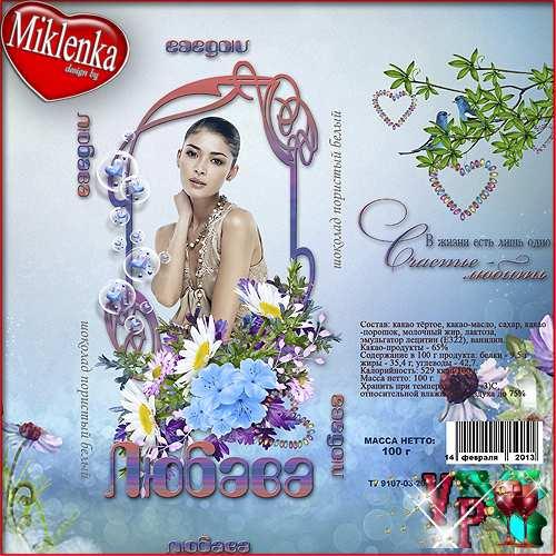 Обертка на шоколад Любава
