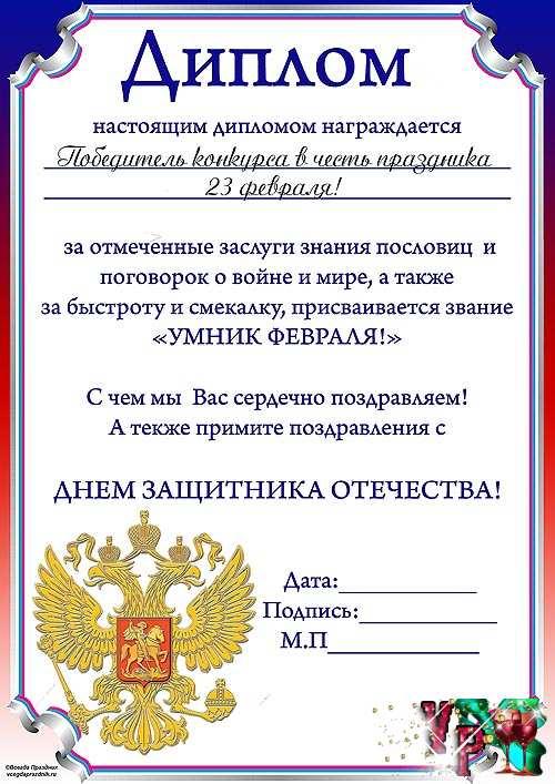 Диплом на 23 февраля для победителей