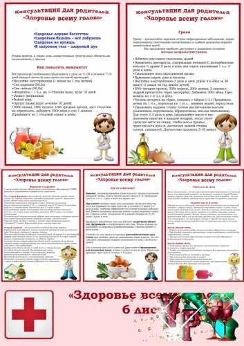 Консультация для родителей здоровье