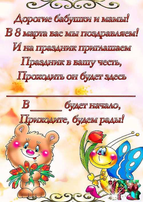 Приглашение на 8 марта для мам и бабушек » *Всегда праздник!*