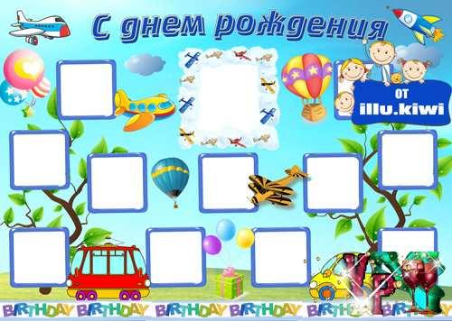 Стенгазета – С Днем рождения (для мальчика)