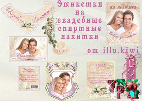 Набор этикеток на свадебное спиртное - LOVE
