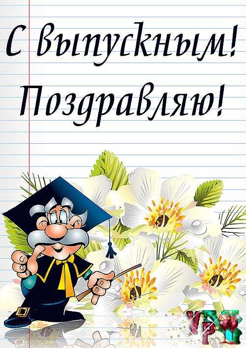 Выпуск 9 класс поздравления 32