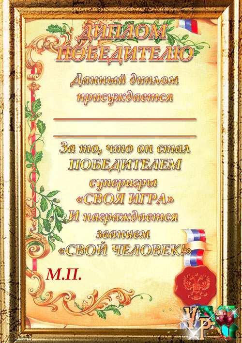 Дипломы на свадьбу Диплом жениху Победителю выкупа невесты