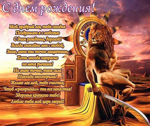 Прикольное поздравление с днем рождения мужчине льву