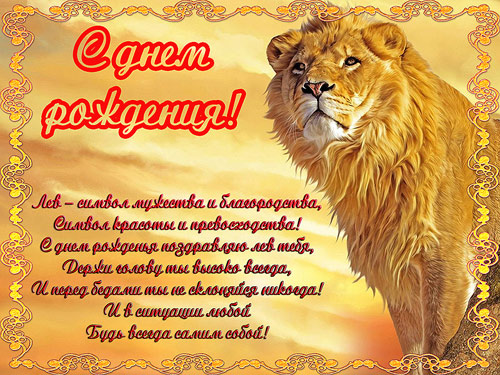 Открытки с днем рождения львам