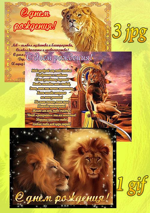 Шуточные поздравления льву 50