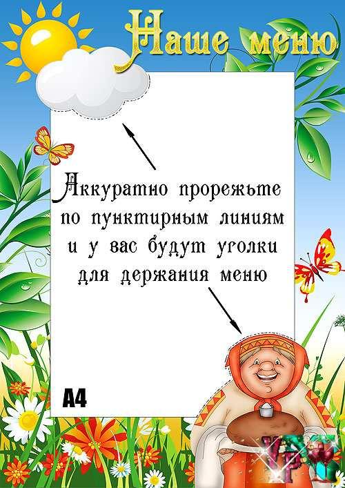Шаблон летнего меню для детского сада