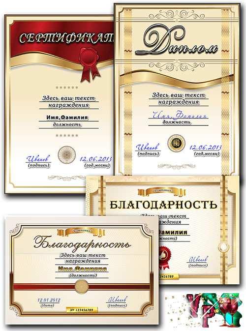 Шаблон сертификата благодарности и
