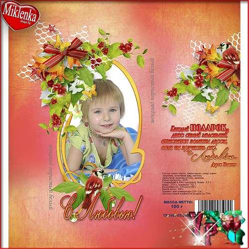 Подарочный комплект С любовью