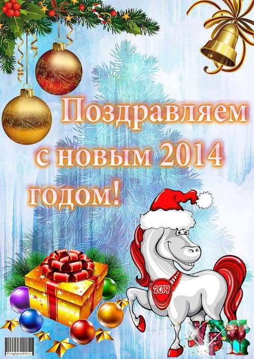 Плакаты на новый год 2014 (вариант 1) Вот, вот настанет новый 2014 год и мы перелистнём еще одну страницу нашей...