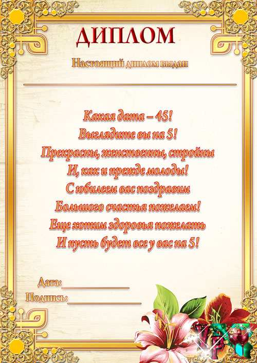 Дипломы на день рождения шуточные дипломы на день рождения  Диплом на юбилей женщине в 45 лет вариант 2
