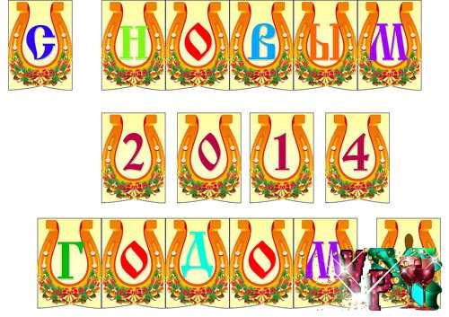 Растяжка с новым годом 2014, где каждая буква выполнена в виде подковы.