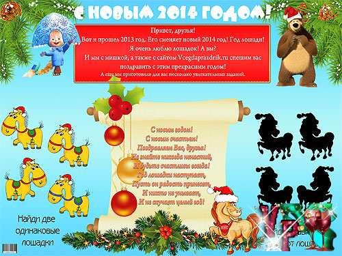 Стенгазета к новому году 2014 (год лошади) Вот и заканчивается год 2013, и мы все с нетерпением ждем новый год 2014...