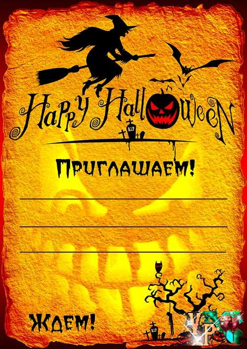 Приглашение на Хэллоуин. Шаблон приглашения