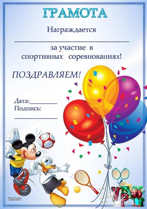 Сценарий спортивного праздника в детском саду