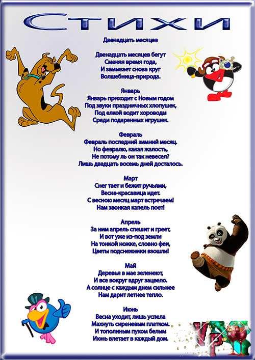Стих о месячном ребенке