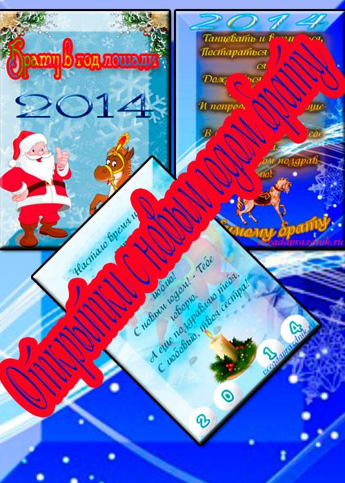 Открытки с новым годом 2014 брату