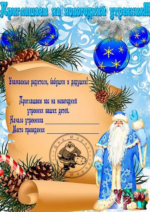 Красивое приглашение на утренник нового года