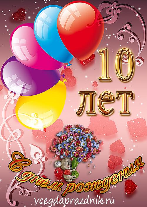 Поздравления 10 лет девочке для мамы 56