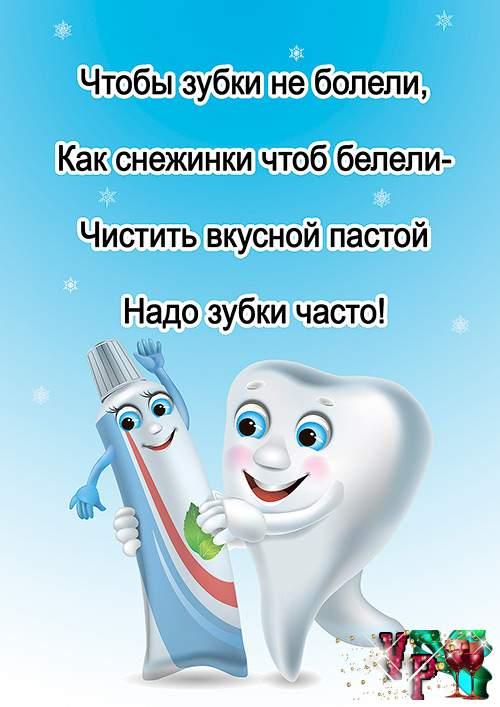 Стих про то как чистить зубы