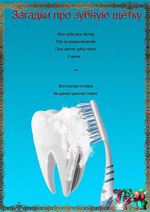 Все пословицы и поговорки про зубы