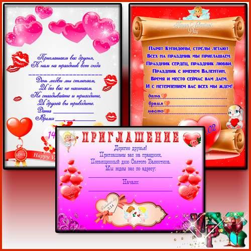 Приглашение на день святого Валентина 2014