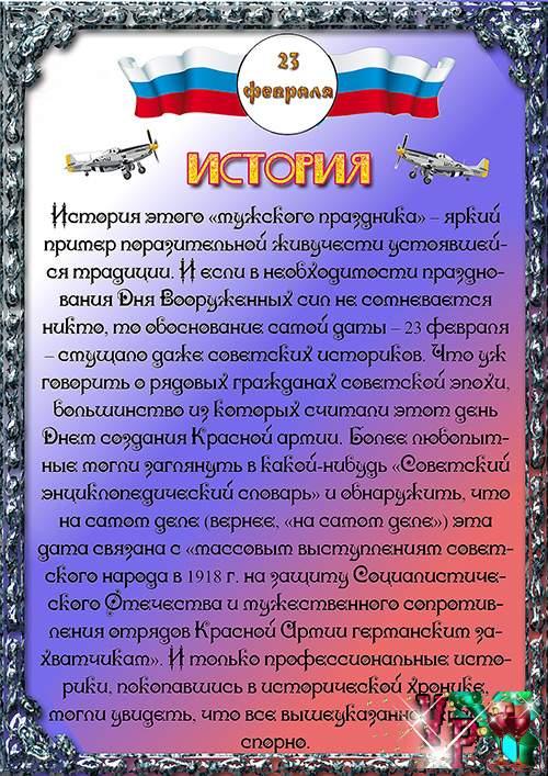 ПАПКА ПЕРЕДВИЖКА ДЛЯ РОДИТЕЛЕЙ 23 ФЕВРАЛЯ СКАЧАТЬ БЕСПЛАТНО