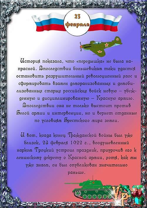 Папка передвижка 23 февраля