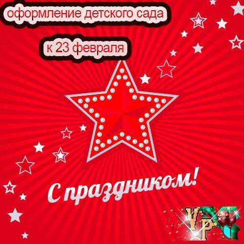 Оформление детского сада к 23 февраля (оформление группы)
