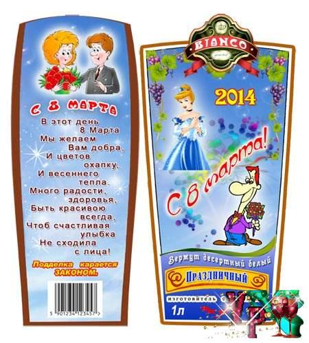 Этикетка на бутылку к 8 марта BIANCO праздничный