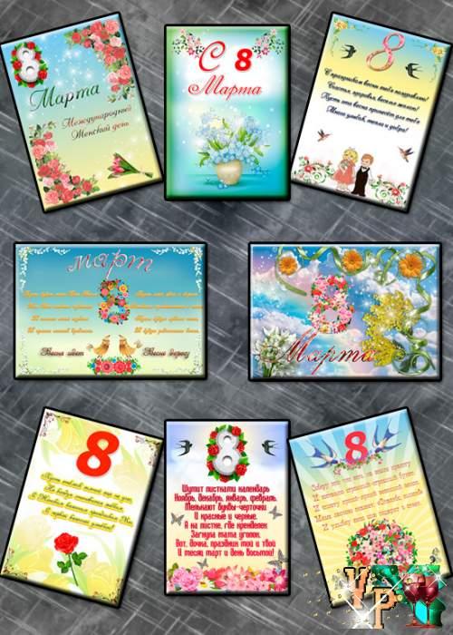 Плакаты к 8 марта