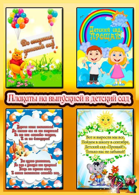 Плакаты к выпускному