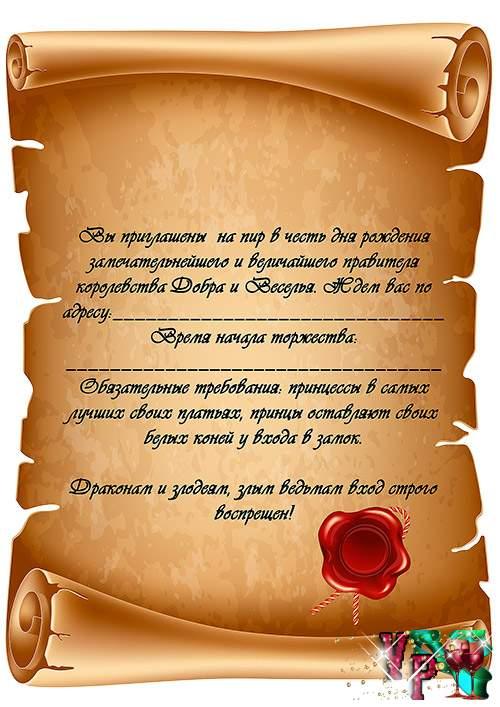 Приглашение гостей к поздравлению юбилярши