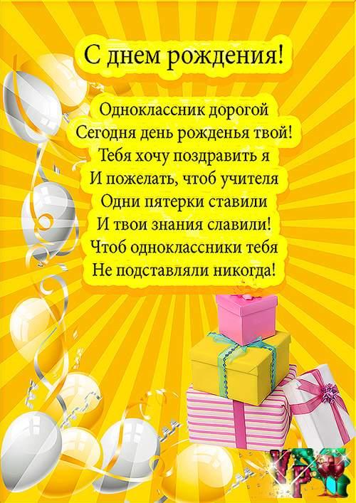 С днём рождения однокласснику красивые поздравления