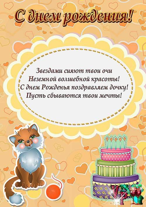 Открытки с днем рождения дочери от мамСтрелки