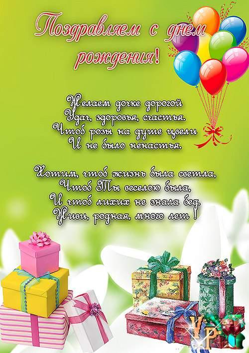 Презентация Дня Рождения Дочери