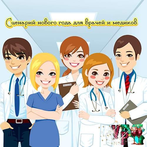 Конкурсы для медиков