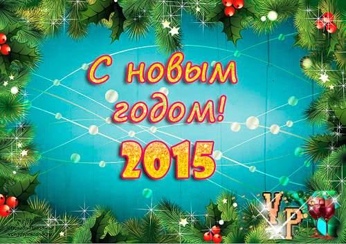 Открытки с новым годом 2015. С годом козы