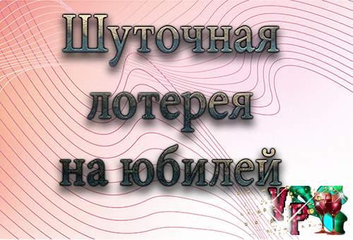 Лотерея подарков на юбилей 12