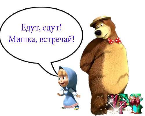 Сценарий выкупа в стиле Маша и медведь