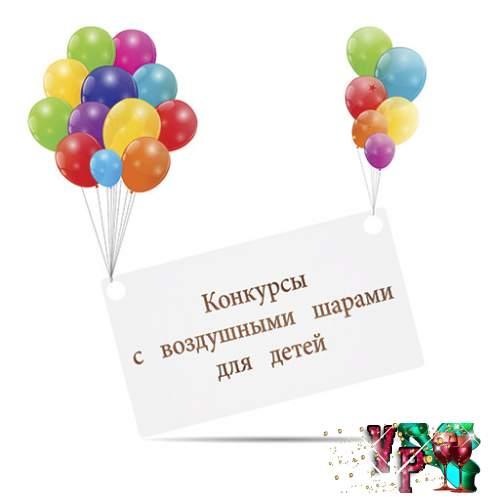Конкурсы с воздушными шарами для детей