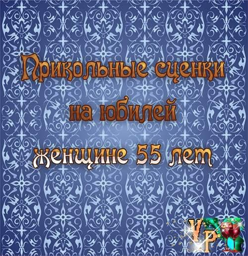 Сценки на юбилей для веселой компании Прикольные сценки на юбилей женщине 55 лет Мини сценки в 55 лет